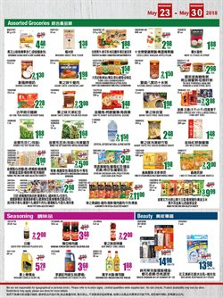 99 Ranch deals in the Fontana CA weekly ad