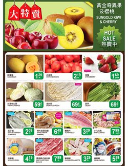 Fruit deals in the 99 Ranch weekly ad in Kent WA