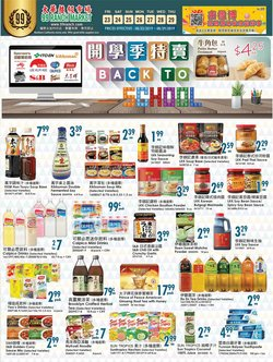 Grocery & Drug deals in the 99 Ranch weekly ad in San Francisco CA
