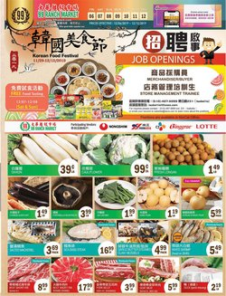 Grocery & Drug deals in the 99 Ranch weekly ad in San Jose CA