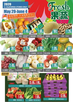 Grocery & Drug offers in the 99 Ranch catalogue in City of Commerce CA ( Expires tomorrow )