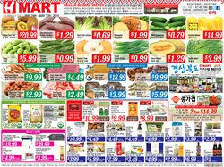 Hmart deals in the University Park TX weekly ad