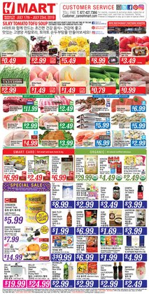Hmart deals in the San Jose CA weekly ad