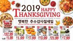 Grocery & Drug deals in the Hmart weekly ad in Washington-DC