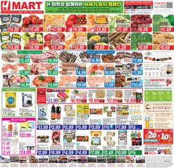 Hmart catalogue ( 2 days left )