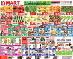 Hmart catalogue ( Expires today )
