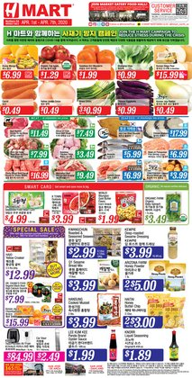 Grocery & Drug offers in the Hmart catalogue in San Jose CA ( 2 days left )