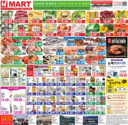 Hmart catalogue in Levittown PA ( 1 day ago )