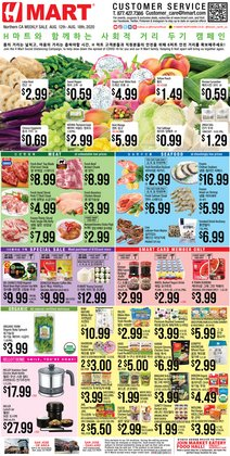 Grocery & Drug offers in the Hmart catalogue in Santa Clara CA ( Published today )