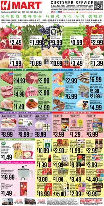 Grocery & Drug offers in the Hmart catalogue in Milpitas CA ( Published today )