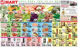 Hmart catalogue ( Published today )