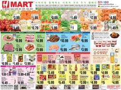 Hmart catalogue ( Expires today )