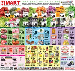 Hmart catalog ( 1 day ago)