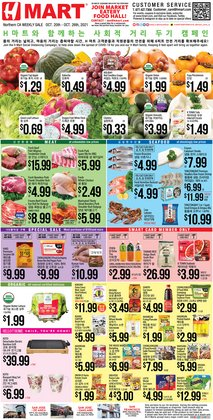Grocery & Drug deals in the Hmart catalog ( Expires tomorrow)